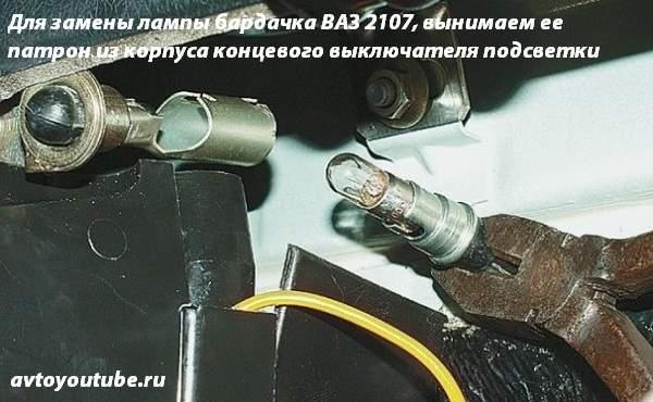 Для замены лампы бардачка ВАЗ «Семерка», вынимаем ее патрон из корпуса концевого выключателя подсветки