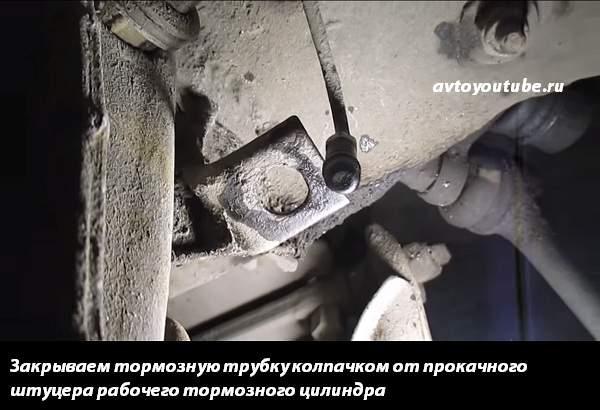Закрываем тормозную трубку колпачком от прокачного штуцера рабочего тормозного цилиндра для замены передней тормозной шланги ВАЗ