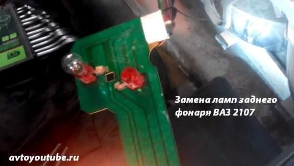 Замена лампочек задних фонарей ВАЗ 2107