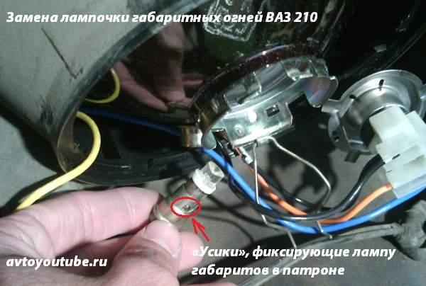 Замена лампочки габаритов ВАЗ 2107