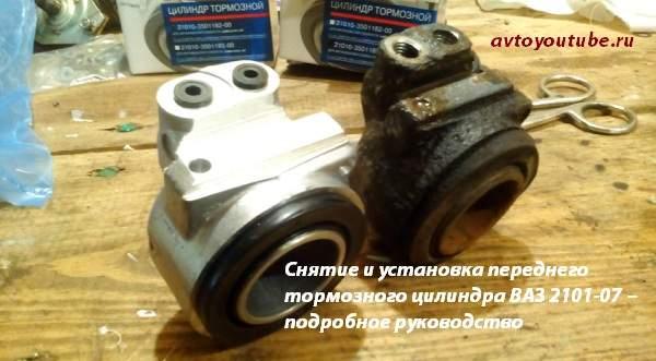 Снятие и установка переднего тормозного цилиндра ВАЗ 2101-07 – подробное руководство