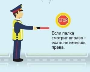 Этим жестом регулировщик запрещает движение автомобилей