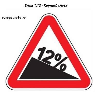 Знак 1.13 - Крутой спуск