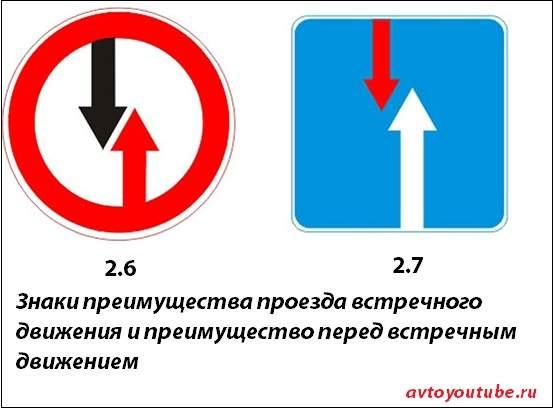 Если нет знаков крутой спуск или подъем очередность проезда регулируют эти знаки