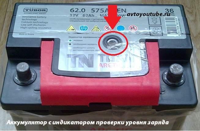 Для обслуживания аккумулятора без пробок, можно демонтировать индикатор заряда