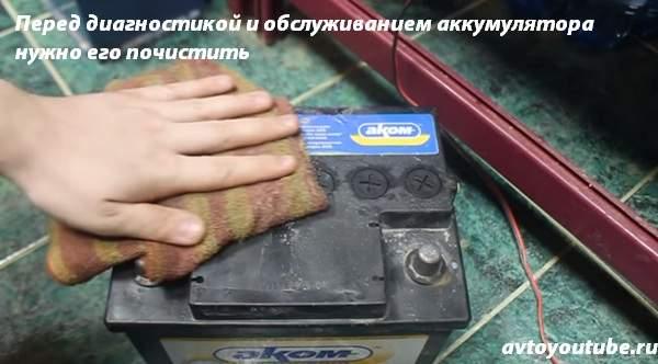 Чистим аккумулятор перед обслуживанием и профилактикой
