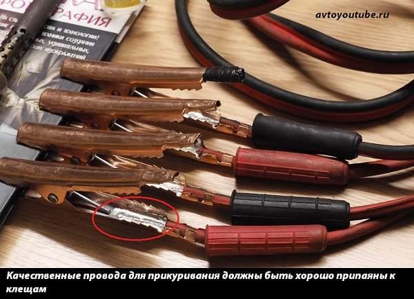 качественные провода для прикуривания должны быть хорошо припаяны к клещам