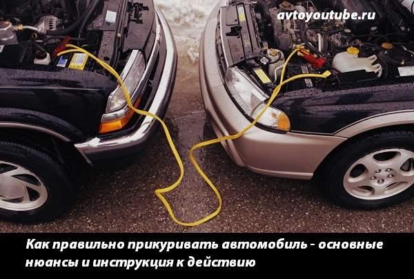 Как правильно прикуривать автомобиль - основные нюансы и инструкция к действию