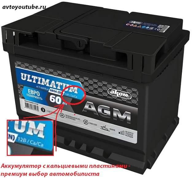 Выбираем аккумулятор для легкового автомобиля премиум класса с кальциевыми пластинами