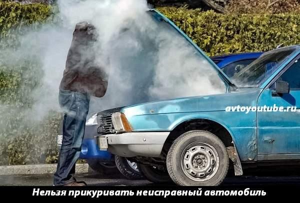 Нельзя прикуривать неисправный автомобиль