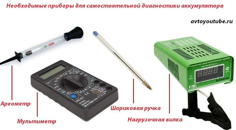 Приборы для диагностики аккумулятора