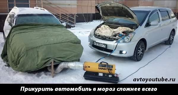 Прикурить автомобиль в мороз сложнее всего
