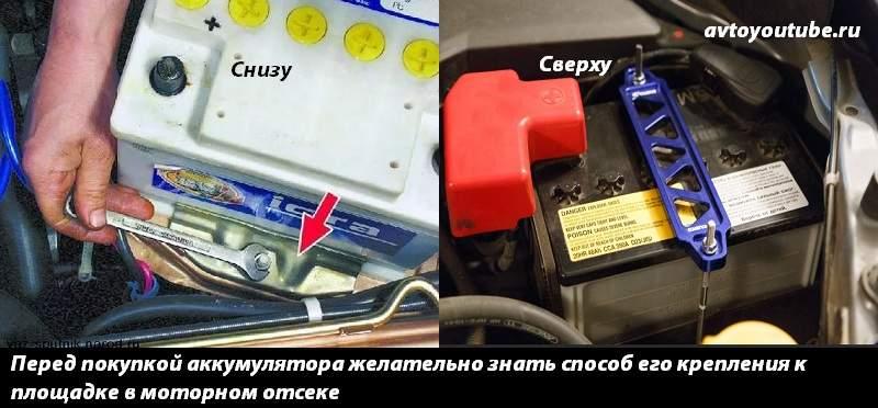 Перед покупкой аккумуляторной батареи желательно знать способ его крепления к площадке в моторном отсеке