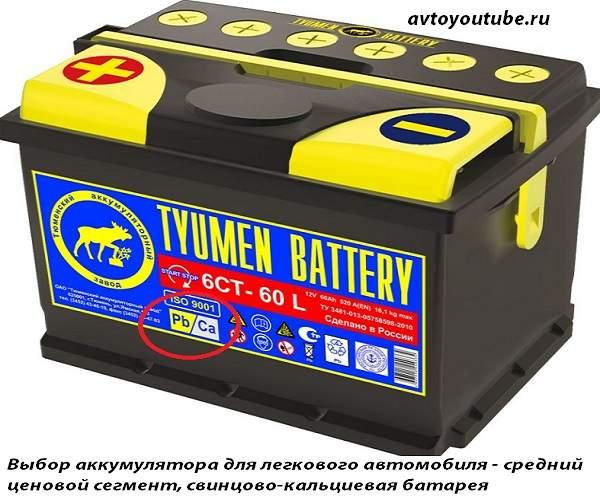 Выбор аккумулятора для легкового автомобиля - средний ценовой сегмент, свинцово-кальциевая батарея