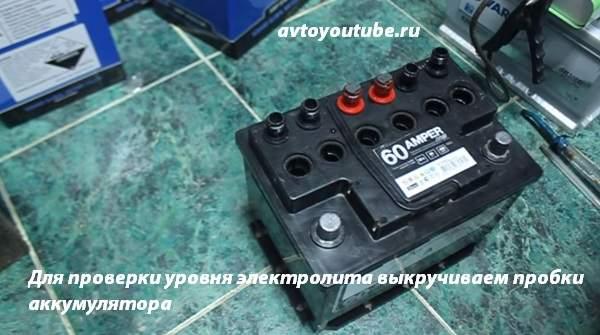Откручиваем пробки обслуживаемого аккумулятора для диагностики электролита