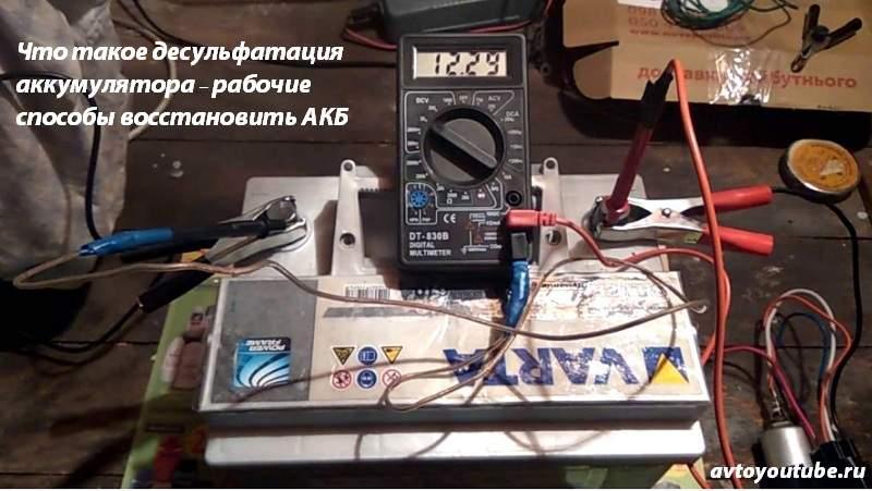 Что такое десульфатация аккумулятора – рабочие способы восстановить АКБ