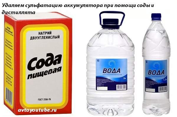 десульфатация содой и дистиллятом