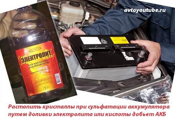 Растопить кристаллы при сульфатации аккумулятора путем доливки электролита или кислоты добьет АКБ
