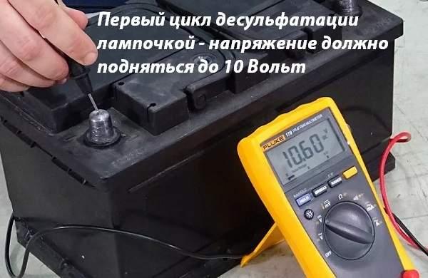 Первый цикл десульфатации лампочкой - напряжение должно подняться до 10 Вольт