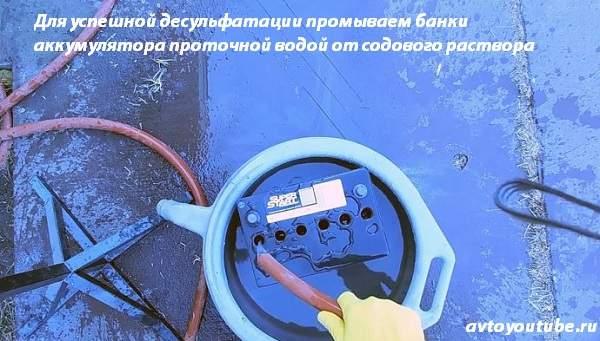 Для успешной десульфатации промываем банки аккумулятора проточной водой от содового раствора