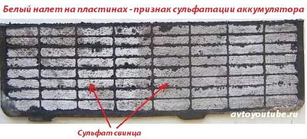 Белый налет на пластинах – признак сульфатации аккумулятора