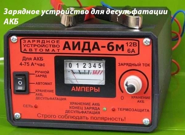 Зарядное устройство для десульфатации АКБ