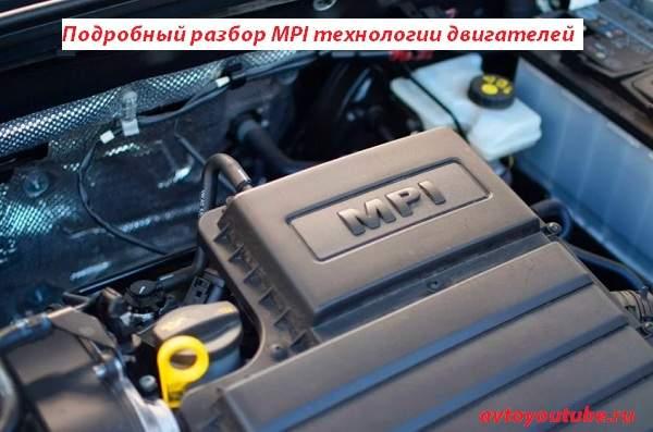 Что такое MPI двигатели, их особенности конструкции, плюсы и минусы