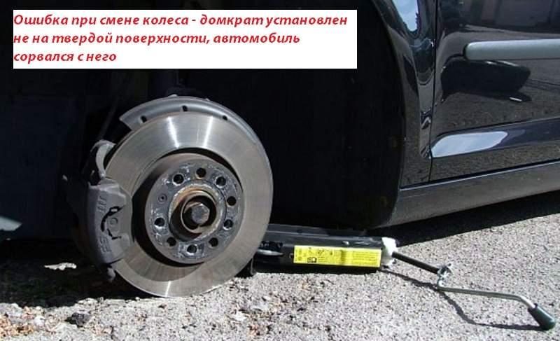 Авто может сорваться с домкрата, если нет под ним твердой поверхности