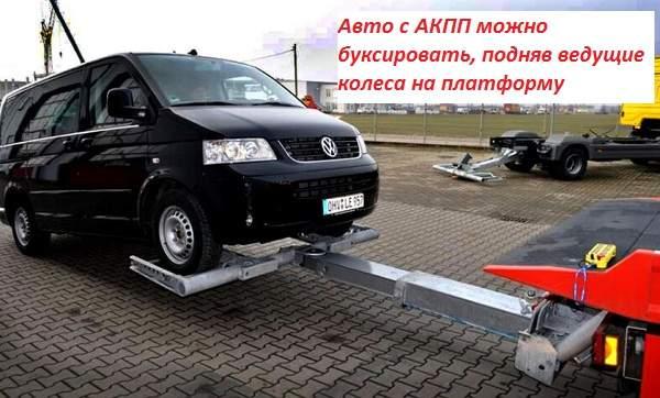 Авто с АКПП можно буксировать, подняв ведущие колеса на платформу