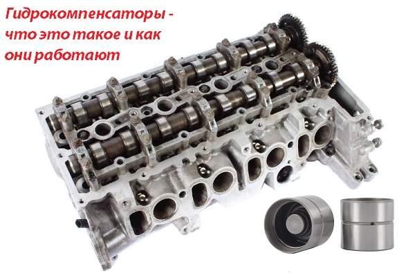 Что такое гидрокомпенсаторы в двигателе и как они работают