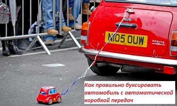 Как правильно буксировать автомобиль с автоматической коробкой передач