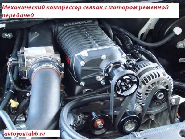 Механический компрессор жестко связан с мотором автомобиля ремнем или шестернями