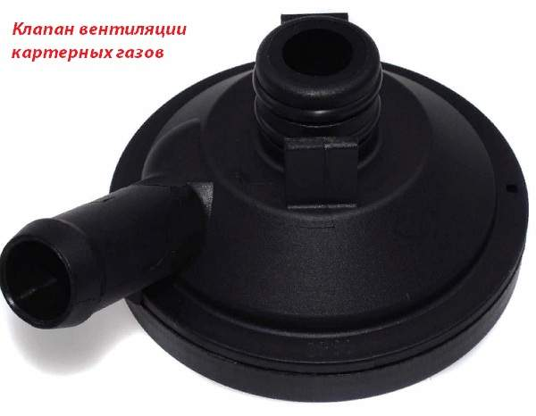 Клапан вентиляции картера мотора