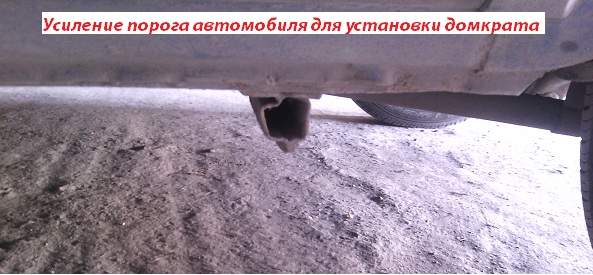 При снятии колеса устанавливаем домкрат в специальные места на порогах