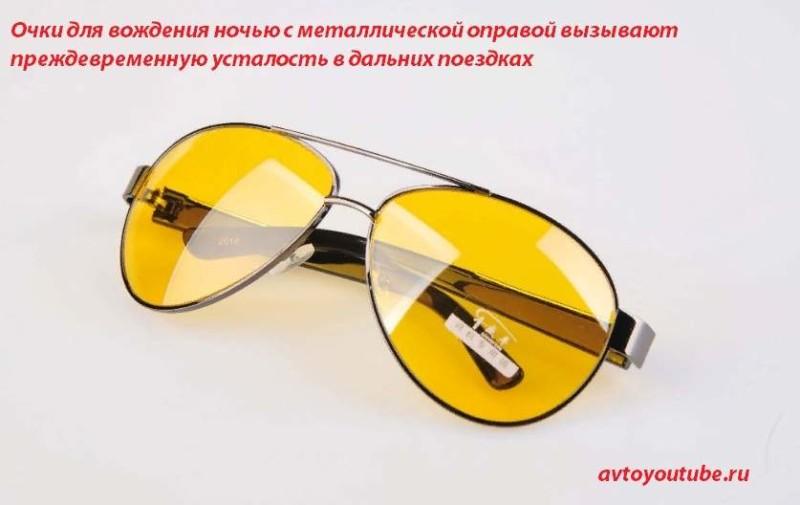 Водительские очки для ночной поездки с металлической оправой доставят массу дискомфорта в длительном путешествии ночью