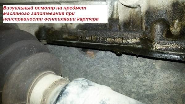 Визуальный осмотр на предмет масляного запотевания при неисправности вентиляции картера
