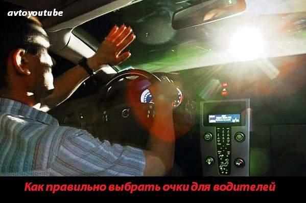 Очки для вождения автомобиля в ночное время – что это такое?