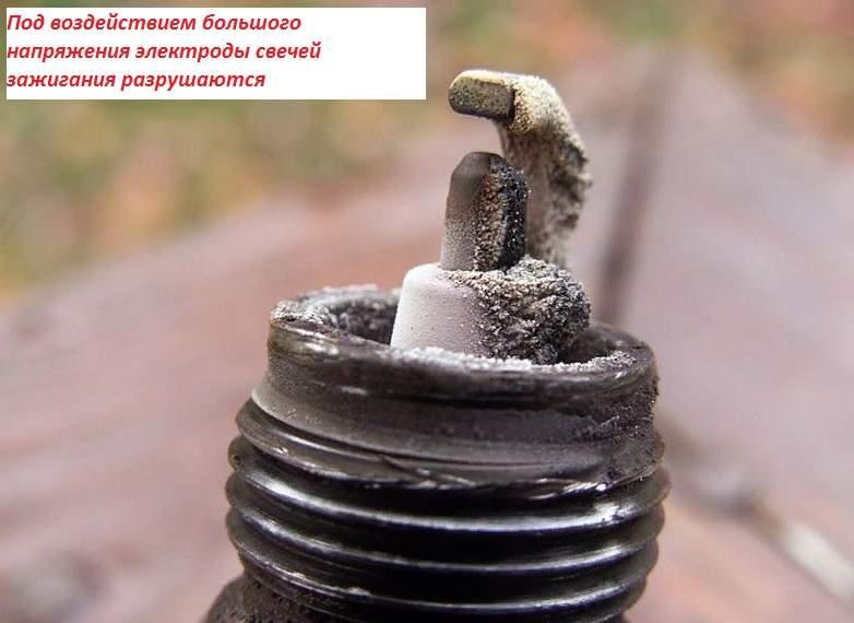 Высокое напряжение разрушает электроды и изолятор свечей зажигания автомобиля