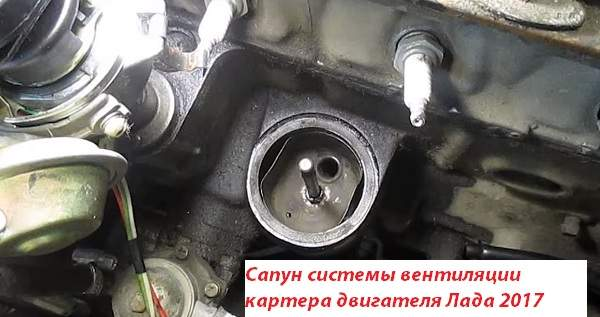Сапун - вентиляция картера двигателя ВАЗ