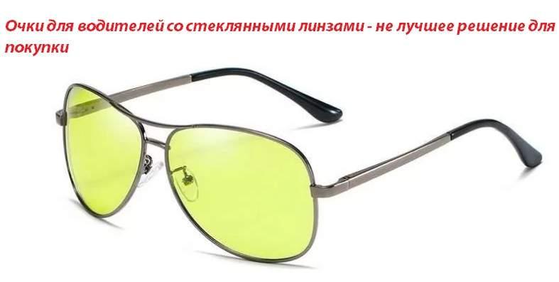 Стеклянный очки для вождения авто в ночное время могут быть не безопасными