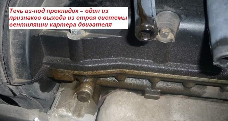 Течь из-под прокладок – один из признаков выхода из строя системы вентиляции картера двигателя