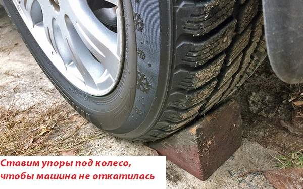 Распространенная ошибка при замене колеса – незафиксированная машина колесными упорами