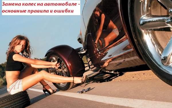 Замена колес на автомобиле - основные правила и ошибки