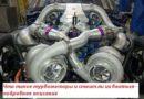 Подробный разбор турбированных двигателей – чем она так хороши и почему их все бояться