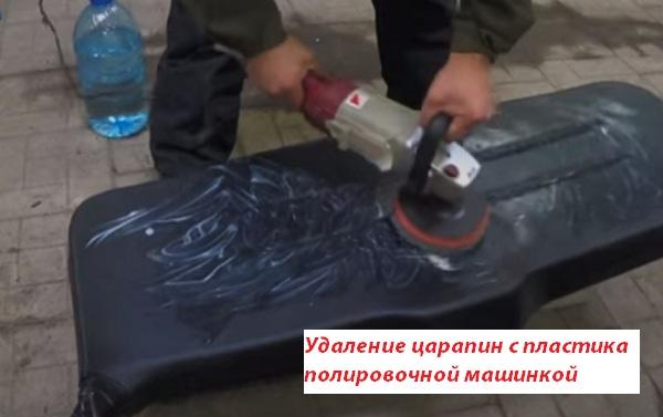 Удаление царапин с пластика полировочной машинкой