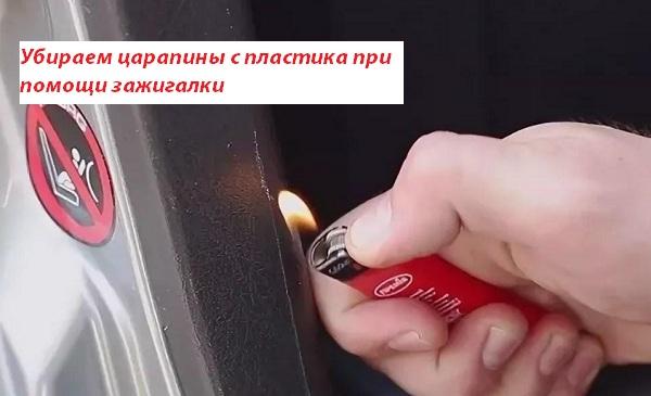 Убираем царапины с пластика при помощи зажигалки