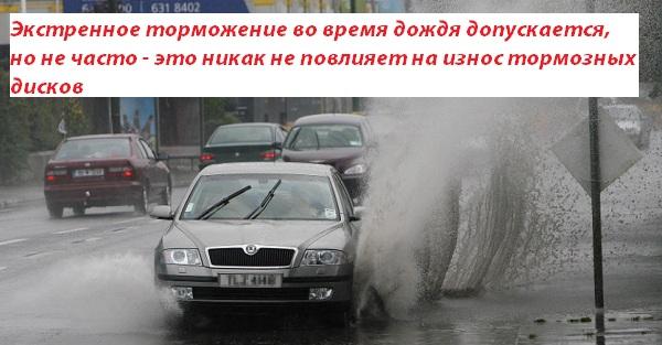Экстренное торможение во время дождя допускается, но не частое – это никак не повлияет на износ тормозных дисков
