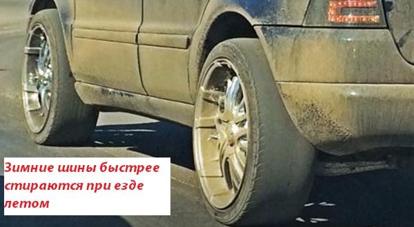 Зимние шины быстрее стираются при езде летом