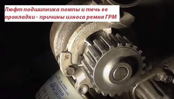 Люфт подшипника помпы и течь ее прокладки - причины износа ремня ГРМ