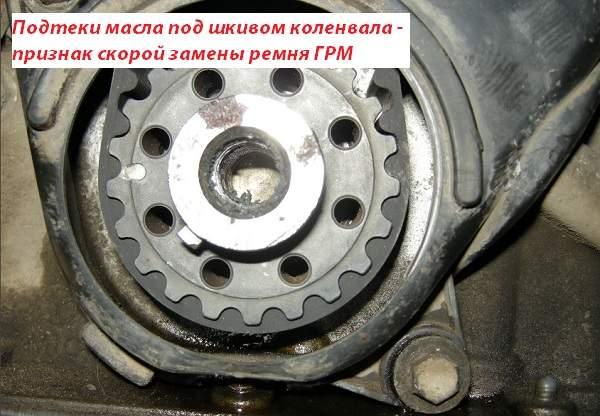 Подтеки масла под шкивом коленвала - признак скорой замены ремня ГРМ